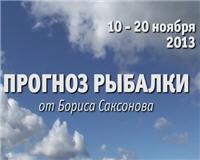 Видео «Прогноз рыбалки от Бориса Саксонова» — 10 — 20 ноября 2013