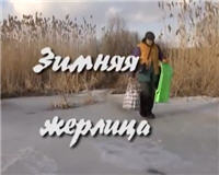 Видео «Наша рыбалка» — Зимняя жерлица