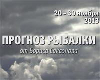 Видео «Прогноз рыбалки от Бориса Саксонова» — 20 — 30 ноября 2013