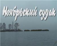 Видео «Наша рыбалка» — Ноябрьский судак