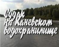 Видео «Наша рыбалка» — Судак на Каневском водохранилище