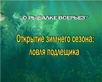 Видео «О рыбалке всерьез» — Открытие зимнего сезона: Ловля подлещика