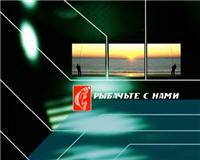Видео «Рыбачьте с нами» — Ноябрь 2013