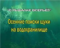Видео «О рыбалке всерьез» — Осенние поиски щуки на водохранилище