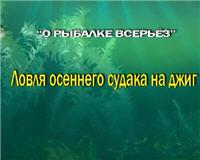 Видео «О рыбалке всерьез» — Ловля осеннего судака на джиг