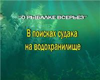 Видео «О рыбалке всерьез» — В поисках судака на водохранилище