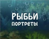 Видео «Рыбьи портреты» — Карась серебристый