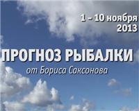 Видео «Прогноз рыбалки от Бориса Саксонова» - 01 - 10 ноября 2013