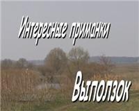 Видео «Интересные приманки» - Выпуск 2. Выползок