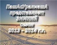Видео «ПашАсУралмашА: Зима 2013 — 2014» — Открытие зимнего сезона