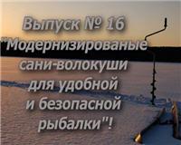 Видео «ПашАсУралмашА: — Может пригодится!» — Сани-Сумка-Гамак-Спасалки (16 выпуск)