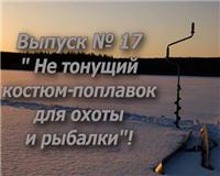 Видео «ПашАсУралмашА: — Может пригодится!» — Костюм-поплавок