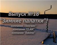 Видео «ПашАсУралмашА: — Может пригодится!» — Зимняя палатка (18 выпуск)