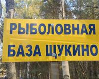 """Джентльмены Удачи в """"ЩУКИНО"""""""