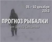Видео «Прогноз рыбалки от Бориса Саксонова» — 01 — 10 декабря 2013