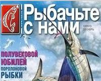 Видео «Рыбачьте с нами» — Декабрь 2013