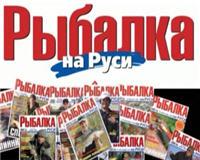 Видео «Рыбалка на Руси» — Декабрь 2013