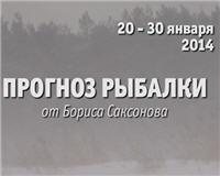 Видео «Прогноз рыбалки от Бориса Саксонова» — 20 — 30 января 2014