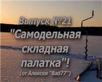Видео «ПашАсУралмашА: — Может пригодится!» — Мобильная палатка (21 выпуск)