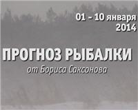 Видео «Прогноз рыбалки от Бориса Саксонова» — 01 — 10 января 2014