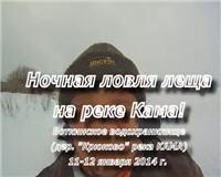 Видео «ПашАсУралмашА: Зима 2013 — 2014» — Ловля ночного леща на Каме