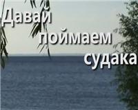 Видео «Наша рыбалка» — Давай поймаем судака