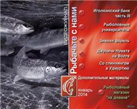 Рыбачьте с нами - Январь 2014