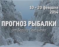 Видео «Прогноз рыбалки от Бориса Саксонова» — 10 — 20 февраля 2014