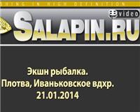Видео «Салапин» - Экшн-рыбалка. Плотва. Иваньковское водохранилище