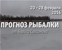 Видео «Прогноз рыбалки от Бориса Саксонова» — 20 — 28 февраля 2014