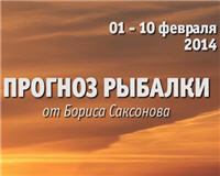 Видео «Прогноз рыбалки от Бориса Саксонова» — 01 — 10 февраля 2014