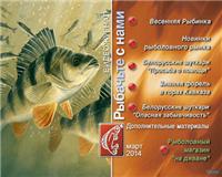 Видео «Рыбачьте с нами» — Март 2014