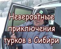 Видео «Сибирская рыбалка с Атосом» — Невероятные приключения турков в Сибири