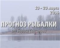 Видео «Прогноз рыбалки от Бориса Саксонова» — 10 — 20 марта 2014