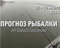 Видео «Прогноз рыбалки от Бориса Саксонова» — 01 — 10 марта 2014