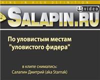 """Видео «Салапин» — По уловистым местам """"уловистого фидера"""""""