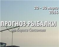 Видео «Прогноз рыбалки от Бориса Саксонова» — 20 — 30 марта 2014