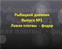 Видео «Рыбацкий дневник» - Ловля плотвы - фидер (Выпуск №1)