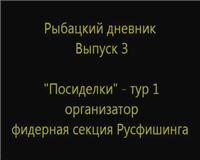 """Видео «Рыбацкий дневник» — """"Посиделки"""". Тур 1. Организатор - фидерная секция Русфишинга."""