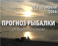 Видео «Прогноз рыбалки от Бориса Саксонова» — 01-10 апреля 2014