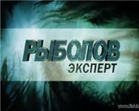 Видео «Рыболов-эксперт» — Январь 2014