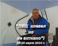 Видео «ПашАсУралмашА: Зима 2013 — 2014» — Лещ клевал, но не активно!