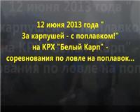 Видео «Рыбацкий дневник» — За карпушей - с поплавком