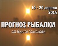 Видео «Прогноз рыбалки от Бориса Саксонова» — 10-20 апреля 2014