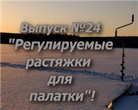 Видео «ПашАсУралмашА: — Может пригодится!» — Растяжки на палатку (24 выпуск)