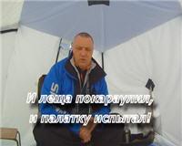Видео «ПашАсУралмашА: Зима 2013 — 2014» — И леща покараулил, и палатку испытал!