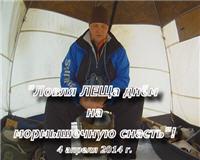 Видео «ПашАсУралмашА: Зима 2013 — 2014» — Лещ на мормышку