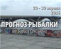 Видео «Прогноз рыбалки от Бориса Саксонова» — 20-30 апреля 2014