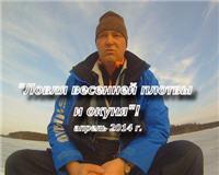 Видео «ПашАсУралмашА: Зима 2013 — 2014» — Ловля весенней плотвы и окуня