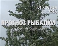 Видео «Прогноз рыбалки от Бориса Саксонова» — 01 - 10 мая 2014